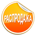 https://eltabinfo.ru/components/com_jshopping/files/img_labels/rasprodagha.png