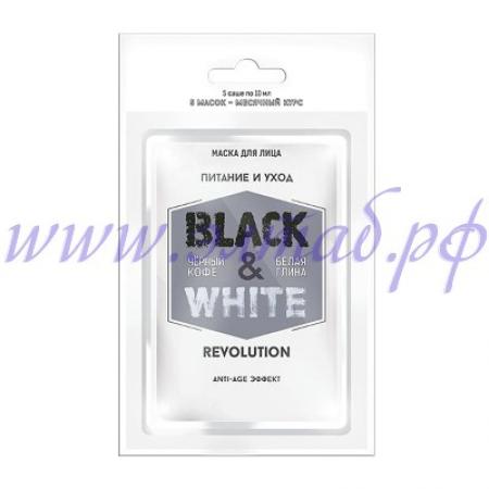 """BLACK & WHITE REVOLUTION"" МАСКА ДЛЯ ЛИЦА ""ПИТАНИЕ И УХОД"", 10мл /5 штук."