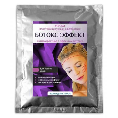 Альгинатная маска «Ботокс эффект», 30 ГР