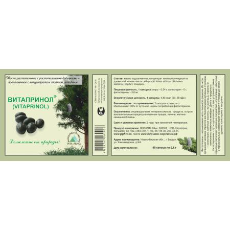ВИТАПРИНОЛ - продукт из зелени пихты сибирской, 60 капс.