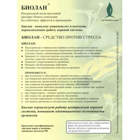 БИОЛАН - антистрессовое средство, 10 табл. по 0,5 гр.