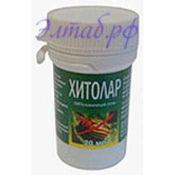 ХИТОЛАР - средство для борьбы с листогрызущими насекомыми, 20мл