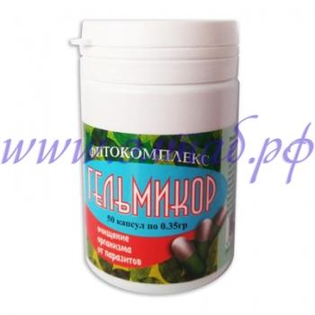 ГЕЛЬМИКОР-фитокомплекс для очищения от паразитов, 50 капс. по 0,35гр