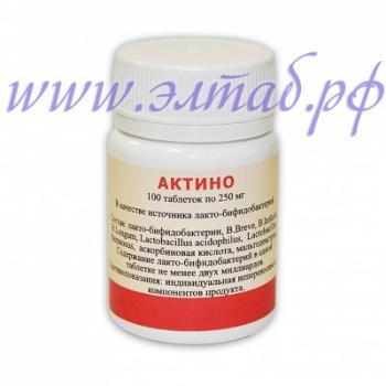 АКТИНО - источник лакто-бифидобактерий, 100 табл.