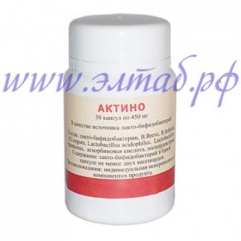 АКТИНО - источник лакто-бифидобактерий, 50 капс