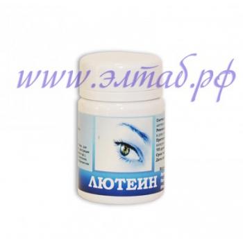 ЛЮТЕИН - эффективная защита зрения, 60 капс.