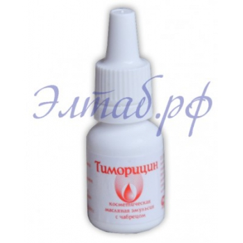 ТИМОРИЦИН - масляная эмульсия,10 МЛ.