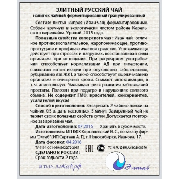 ИВАН-ЧАЙ, НАТУРАЛЬНЫЙ, ФЕРМЕНТИРОВАННЫЙ, 150 ГР.
