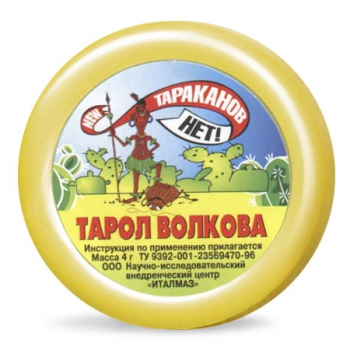 ТАРОЛ ВОЛКОВА - СРЕДСТВО ОТ ТАРАКАНОВ