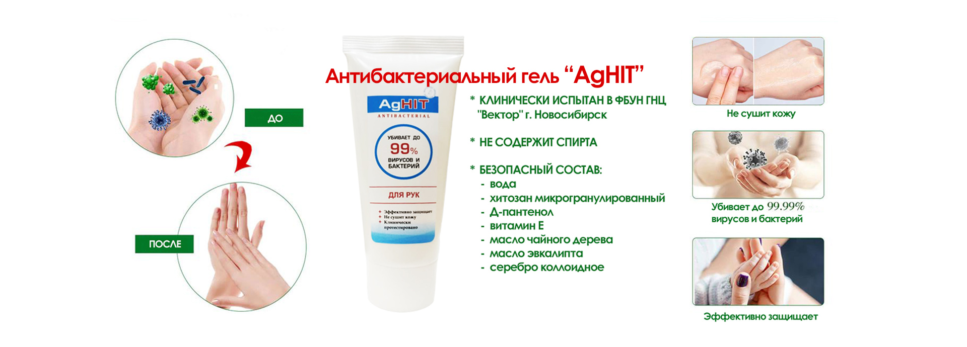 AgHIT_1